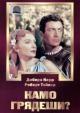 Смотреть фильм Камо грядеши? онлайн на Кинопод бесплатно