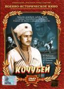 Смотреть фильм Кочубей онлайн на KinoPod.ru бесплатно