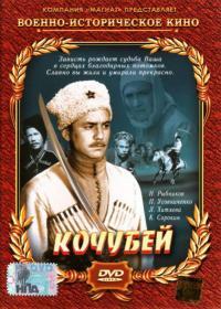 Смотреть Кочубей онлайн на Кинопод бесплатно