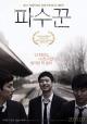 Смотреть фильм Холодная ночь онлайн на Кинопод бесплатно
