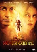 Смотреть фильм Исчезновение онлайн на Кинопод бесплатно