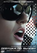 Смотреть фильм Девушка по вызову онлайн на Кинопод бесплатно