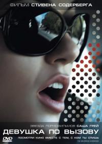 Смотреть Девушка по вызову онлайн на Кинопод бесплатно
