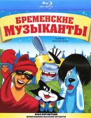 Смотреть фильм Бременские музыканты онлайн на KinoPod.ru бесплатно