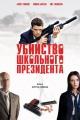 Смотреть фильм Убийство школьного президента онлайн на Кинопод бесплатно