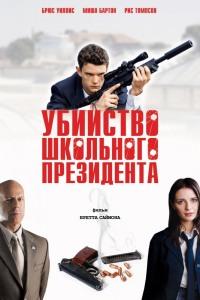 Смотреть Убийство школьного президента онлайн на Кинопод бесплатно