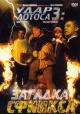 Смотреть фильм Удар Лотоса 3: Загадка Сфинкса онлайн на Кинопод бесплатно
