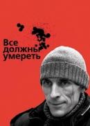 Смотреть фильм Все должны умереть онлайн на KinoPod.ru бесплатно