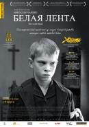 Смотреть фильм Белая лента онлайн на Кинопод бесплатно