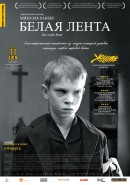 Смотреть фильм Белая лента онлайн на KinoPod.ru платно
