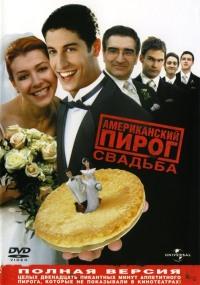 Смотреть Американский пирог 3: Свадьба онлайн на Кинопод бесплатно