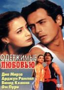 Смотреть фильм Одержимые любовью онлайн на KinoPod.ru бесплатно