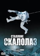 Смотреть фильм Скалолаз онлайн на KinoPod.ru бесплатно
