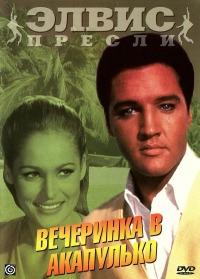 Смотреть Вечеринка в Акапулько онлайн на Кинопод бесплатно
