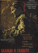 Смотреть фильм Баллада о солдате онлайн на KinoPod.ru бесплатно