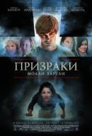Смотреть фильм Призраки Молли Хартли онлайн на KinoPod.ru бесплатно