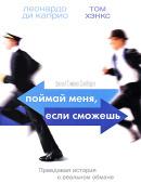 Смотреть фильм Поймай меня, если сможешь онлайн на KinoPod.ru платно