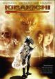 Смотреть фильм Кибакичи: Одержимый дьяволом онлайн на Кинопод бесплатно