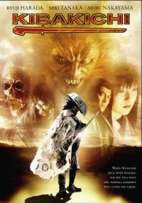 Смотреть Кибакичи: Одержимый дьяволом онлайн на Кинопод бесплатно