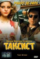 Смотреть фильм Таксист онлайн на Кинопод бесплатно