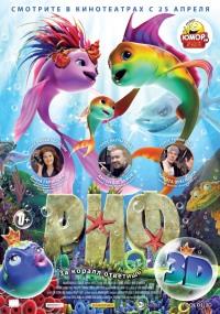 Смотреть Риф 3D онлайн на Кинопод бесплатно