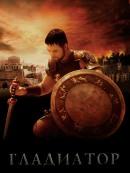 Смотреть фильм Гладиатор онлайн на Кинопод бесплатно