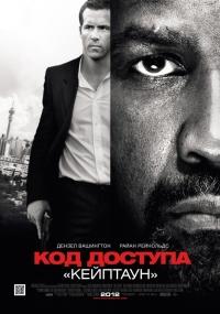 Смотреть Код доступа «Кейптаун» онлайн на KinoPod.ru бесплатно