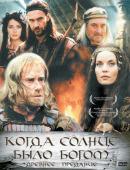 Смотреть фильм Старое предание. Когда солнце было богом онлайн на KinoPod.ru бесплатно