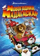 Смотреть фильм Рождественский Мадагаскар онлайн на Кинопод бесплатно