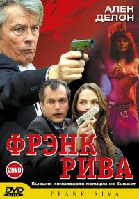 Смотреть Фрэнк Рива онлайн на Кинопод бесплатно