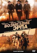 Смотреть фильм Возмездие Эрпа онлайн на KinoPod.ru платно