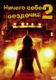 Смотреть фильм Ничего себе поездочка 2: Смерть впереди онлайн на Кинопод бесплатно