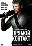 Смотреть фильм Прямой контакт онлайн на Кинопод бесплатно