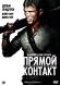 Смотреть фильм Прямой контакт онлайн на KinoPod.ru бесплатно