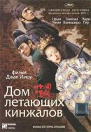 Смотреть фильм Дом летающих кинжалов онлайн на KinoPod.ru бесплатно