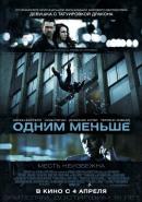 Смотреть фильм Одним меньше онлайн на KinoPod.ru бесплатно