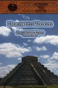 Смотреть Запретные темы истории: Неизвестная Мексика онлайн на Кинопод бесплатно