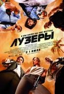 Смотреть фильм Лузеры онлайн на KinoPod.ru платно