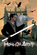 Смотреть фильм Ночной дозор онлайн на Кинопод бесплатно