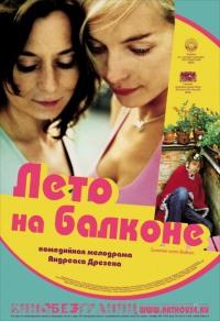 Смотреть Лето на балконе онлайн на Кинопод бесплатно