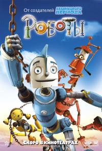 Смотреть Роботы онлайн на Кинопод бесплатно