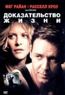 Смотреть фильм Доказательство жизни онлайн на KinoPod.ru платно