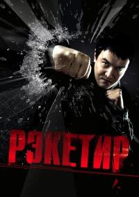 Смотреть Рэкетир онлайн на KinoPod.ru бесплатно