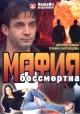 Смотреть фильм Мафия бессмертна онлайн на Кинопод бесплатно
