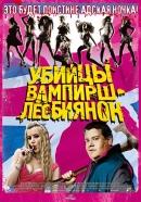 Смотреть фильм Убийцы вампирш-лесбиянок онлайн на KinoPod.ru бесплатно
