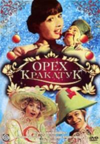 Смотреть Орех Кракатук онлайн на Кинопод бесплатно