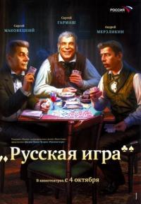 Смотреть Русская игра онлайн на Кинопод бесплатно
