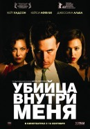 Смотреть фильм Убийца внутри меня онлайн на Кинопод бесплатно