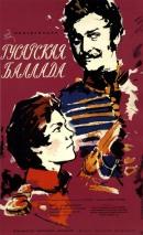 Смотреть фильм Гусарская баллада онлайн на KinoPod.ru бесплатно