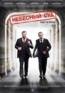 Смотреть фильм Небесный суд онлайн на KinoPod.ru бесплатно